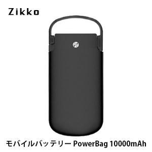 モバイルバッテリー Zikko ジコ MFi認証 モバイルバッテリー PowerBag Pro 10000mAh ブラック ZK15535 ネコポス不可|ec-kitcut