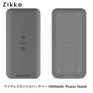 モバイルバッテリー Zikko ジコ Qi対応 ワイヤレス充電器 モバイルバッテリー Power Stand 10000mAh ブラック ZK15536 ネコポス不可|ec-kitcut