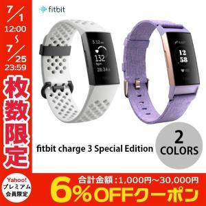 fitbit Charge3 Special Edition スペシャルエディション 心拍計+活動量計 スマートウォッチ リストバンド フィットビット 防水 ネコポス不可|ec-kitcut