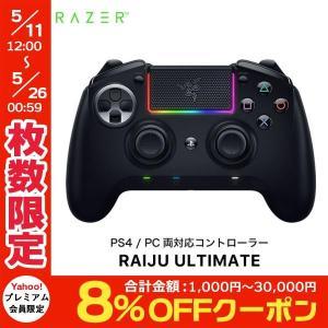Razer レーザー Raiju Ultimate 有線 / Bluetooth 接続 PS4対応 Razer Chroma マルチライティング コントローラー ブラック RZ06-02600100-R3A1 ネコポス不可|ec-kitcut