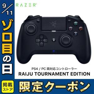 Razer レーザー Raiju Tournament Edition 有線 / Bluetooth...