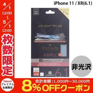 iPhoneXR 保護フィルム PowerSupport パワーサポート iPhone XR Antiglare Fiim アンチグレアフィルム 非光沢 PUK-02 ネコポス可|ec-kitcut