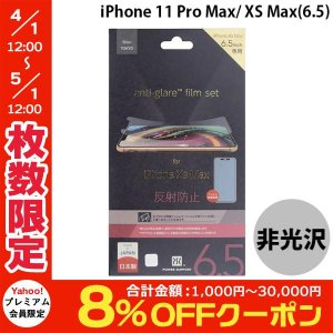 PowerSupport パワーサポート iPhone 11 Pro Max / XS Max An...