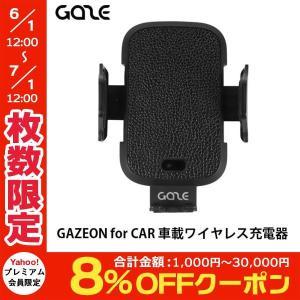 ワイヤレス充電器 GAZE ゲイズ Qi規格対応 GAZEON for CAR 自動ホルダー付き 車載ワイヤレス充電器 ブラック GZ15546 ネコポス不可|ec-kitcut