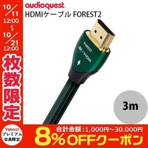 audioquest オーディオクエスト HDMIケーブル FOREST 3m HDMI2/FOR/3M ネコポス不可|ec-kitcut