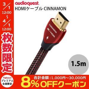 audioquest オーディオクエスト HDMIケーブル CINNAMON 1.5m HDMI2/CIN/1.5M ネコポス不可|ec-kitcut
