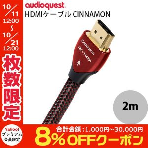 audioquest オーディオクエスト HDMIケーブル CINNAMON 2m HDMI2/CIN/2M ネコポス不可|ec-kitcut