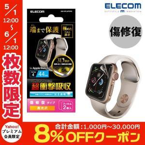 エレコム ELECOM Apple Watch 44mm Series 4 / 5 / 6 / SE フルカバーフィルム/衝撃吸収/2枚入り/傷リペア AW-44FLAPKRG ネコポス可|ec-kitcut
