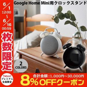 インテリア雑貨 エレコム Google Home Mini用クロックスタンド  ネコポス不可|ec-kitcut