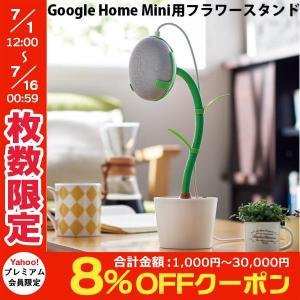 インテリア雑貨 エレコム ELECOM Google Home Mini用フラワースタンド AIS-GHMFLOWER ネコポス不可|ec-kitcut