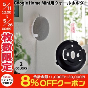 インテリア雑貨 エレコム Google Home Mini用ウォールホルダー  ネコポス不可|ec-kitcut