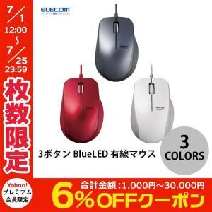 マウス エレコム BlueLED有線マウス 3ボタン  ネコポス不可|ec-kitcut