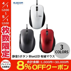 マウス エレコム BlueLED有線マウス 静音 5ボタン  ネコポス不可|ec-kitcut