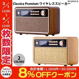 ワイヤレススピーカー LEPLUS Classica Premium Bluetooth ワイヤレス スピーカー ルプラス ネコポス不可|ec-kitcut