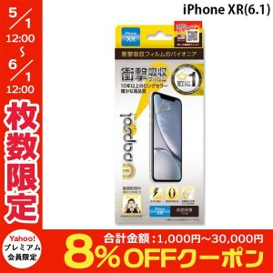 iPhoneXR 保護フィルム wrapsol ラプソル iPhone XR ULTRA Screen Protector System - FRONTオンリー 衝撃吸収 保護フィルム Clear WPIPM61N-FT ネコポス不可|ec-kitcut
