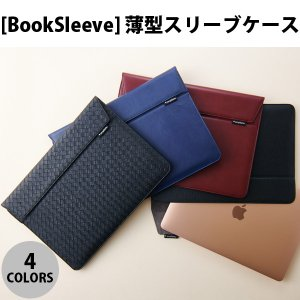 Simplism MacBook Air Retina 13インチ / MacBook Pro 13インチ USB Type-Cモデル  BookSleeve  薄型スリーブケース ネコポス不可|ec-kitcut