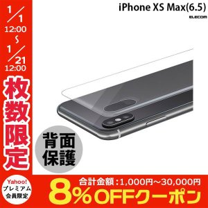 iPhoneXSMax 保護フィルム エレコム ELECOM iPhone XS Max 背面フルカバーフィルム 衝撃吸収 マット PM-A18DFLFPRU ネコポス可|ec-kitcut