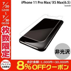 iPhoneXSMax 保護フィルム エレコム ELECOM iPhone XS Max フルカバーフィルム 反射防止 PM-A18DFLR ネコポス可|ec-kitcut