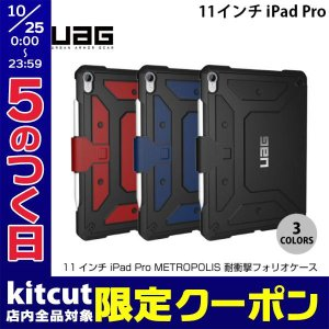 iPad Pro 11 ケース UAG 11インチ iPad Pro METROPOLIS 耐衝撃 フォリオケース ユーエージー ネコポス可|ec-kitcut