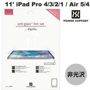 iPad Pro 11 保護フィルム PowerSupport パワーサポート 11インチ iPad Pro Antiglare Fiim set アンチグレアフィルムセット PRC-02 ネコポス送料無料 ec-kitcut