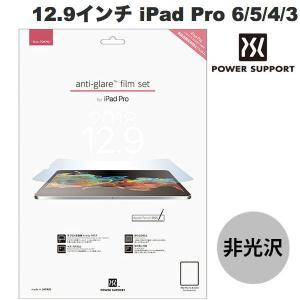 iPad Pro 12.9 保護フィルム PowerSupport パワーサポート 12.9インチ iPad Pro 第3世代 Antiglare Fiim set アンチグレアフィルムセット PRK-02 ネコポス不可 ec-kitcut
