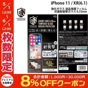 GILD design ギルドデザイン iPhone XR クリスタルアーマーコラボ ラウンドエッジ強化ガラス 抗菌耐衝撃ガラス 0.33mm GI11-33 ネコポス送料無料|ec-kitcut