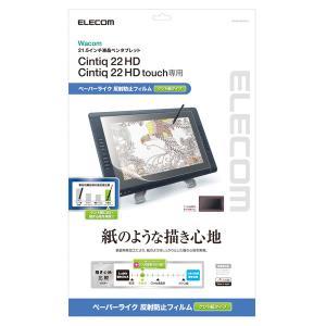 ペンタブレット エレコム ELECOM Wacom Cintiq 22HD ケント紙タイプ 液晶保護...