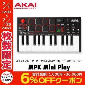 MIDIキーボード AKAI アカイプロフェッショナル MPK mini Play スタンドアローン ポータブル MIDIキーボード コントローラー AP-CON-043 ネコポス不可|ec-kitcut
