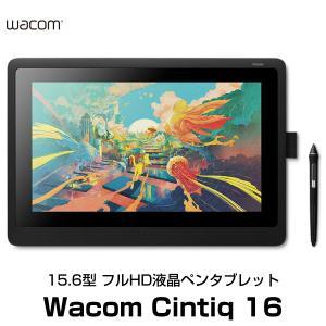 ペンタブレット WACOM ワコム Cintiq 16 フルHD 15.6型 液晶ペンタブレット D...