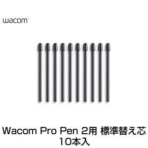 ペンタブレット WACOM ワコム Pro Pen 2 替え芯 標準芯 10本入り ACK22211 ネコポス可|ec-kitcut