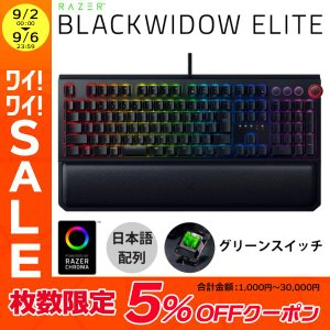ゲーミングキーボード Razer レーザー BlackWidow Elite 日本語配列 緑軸 有線 メカニカル ゲーミングキーボード RZ03-02620800-R3J1 ネコポス不可|ec-kitcut