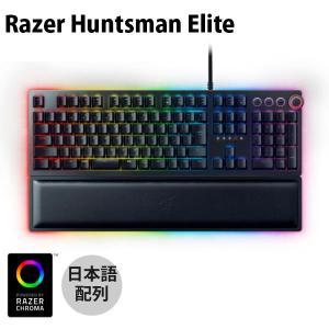ゲーミングキーボード Razer レーザー Huntsman Elite 日本語配列 オプトメカニカルスイッチ ゲーミングキーボード RZ03-01870800-R3J1 ネコポス不可|ec-kitcut