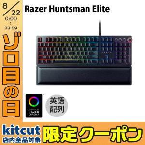 ゲーミングキーボード Razer レーザー Huntsman Elite 英語配列 オプトメカニカルスイッチ ゲーミングキーボード RZ03-01870100-R3M1 ネコポス不可|ec-kitcut
