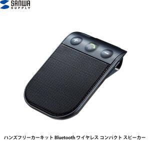 スタンド SANWA サンワサプライ ハンズフリーカーキット Bluetooth ワイヤレス コンパクト スピーカー ブラック MM-BTCAR2 ネコポス送料無料|ec-kitcut