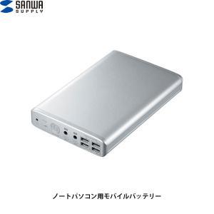 モバイルバッテリー SANWA サンワサプライ ノートパソコン用 モバイルバッテリー 12500mAh USB A 4ポート シルバー BTL-RDC12N ネコポス不可|ec-kitcut