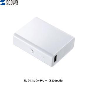モバイルバッテリー SANWA サンワサプライ USB Type-C+micro USB to USB A 2way ケーブル付 モバイルバッテリー 5200mAh ホワイト BTL-RDC13W ネコポス不可|ec-kitcut