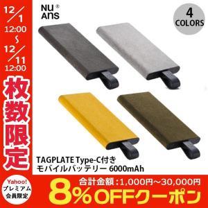 モバイルバッテリー NuAns TAGPLATE Type-C付きモバイルバッテリー 6000mAh  ニュアンス ネコポス送料無料|ec-kitcut