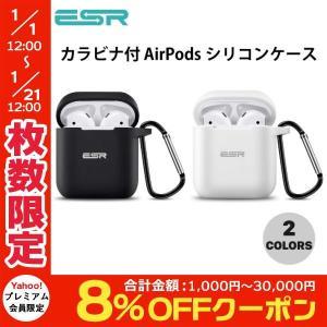 AirPods ケース カバー ESR Yippee AirPods Case カラビナ付き シリコンケース ネコポス不可|ec-kitcut