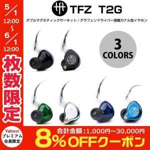 TFZ T2G リケーブル ダブルマグネティックサーキット / グラフェンドライバー 搭載 カナル型 イヤホン ティーエフゼット ネコポス不可|ec-kitcut
