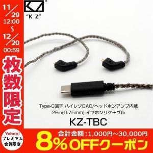 イヤホン・ヘッドホン  国内正規代理店品  KZ  TBC イヤホン リケーブル USB Type-C 2Pin ハイレゾDAC / ヘッドホンアンプ 内蔵 KZ-TBC ネコポス送料無料|ec-kitcut
