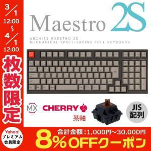 ARCHISS アーキス Maestro 2S メカニカル 省スペース キーボード 日本語配列 102キー CHERRY MX スイッチ 茶軸 昇華印字 黒/グレイ AS-KBM02/TGBA ネコポス不可|ec-kitcut