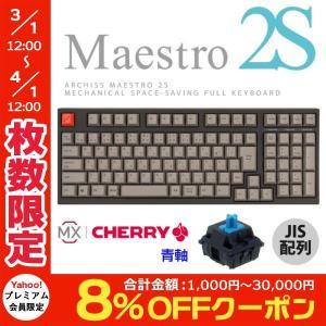 ARCHISS アーキス Maestro 2S メカニカル 省スペース キーボード 日本語配列 102キー CHERRY MX スイッチ 青軸 昇華印字 黒/グレイ AS-KBM02/CGBA ネコポス不可|ec-kitcut
