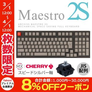 ARCHISS アーキス Maestro 2S メカニカル 省スペース キーボード 日本語配列 102キー CHERRY MX スイッチ スピードシルバー軸 昇華印字 黒/グレイ ネコポス不可|ec-kitcut