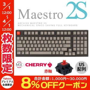 ARCHISS アーキス Maestro 2S メカニカル 省スペース キーボード 英語配列 98キー CHERRY MX スイッチ 赤軸 昇華印字 黒/グレイ AS-KBM98/LRGB ネコポス不可|ec-kitcut