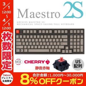 ARCHISS アーキス Maestro 2S メカニカル 省スペース キーボード 英語配列 98キー CHERRY MX スイッチ 静音赤軸 昇華印字 黒/グレイ AS-KBM98/SRGB ネコポス不可|ec-kitcut