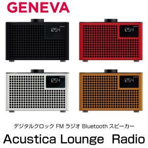 ワイヤレススピーカー GENEVA Acustica Lounge Radio 有線 / Bluetooth ワイヤレス FMラジオ 対応 デジタルクロック付きスピーカー ジェネバ ネコポス不可|ec-kitcut