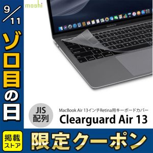 Mac キーボードカバー moshi エヴォ Clearguard Air 13 MacBook A...