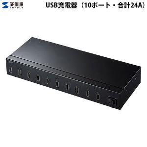 電源・バッテリー SANWA サンワサプライ USB充電器 10ポート・合計24A ACA-IP61 ネコポス不可|ec-kitcut