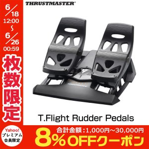 Thrustmaster スラストマスター TFRP T.Flight Rudder Pedalsフライトラダーペダル 2960766 ネコポス不可|ec-kitcut