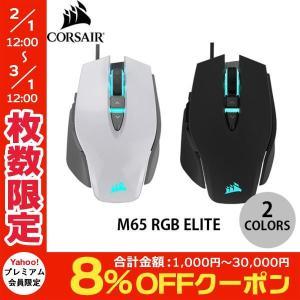 マウス Corsair M65 RGB ELITE ゲーミングマウス  コルセア ネコポス不可|ec-kitcut
